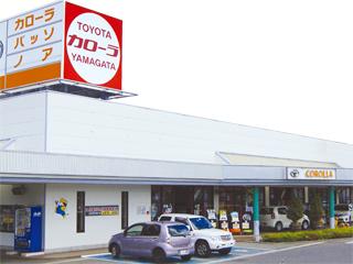トヨタカローラ山形 米沢店の外観写真