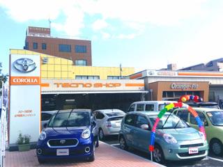 トヨタカローラ新茨城 水戸駅南オレンジピット店の外観写真