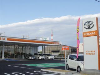 トヨタカローラ南茨城 神栖奥野谷店の外観写真