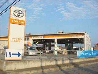 トヨタカローラ南茨城 6号千代田店の外観写真
