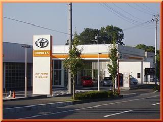 トヨタカローラ南茨城 つくばみらい店の外観写真
