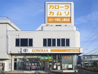 トヨタカローラ埼玉 上尾本店の外観写真