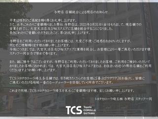 トヨタカローラ埼玉 与野店の外観写真