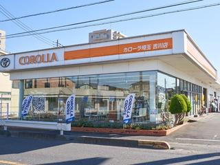 トヨタカローラ埼玉 吉川店の外観写真
