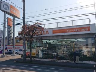トヨタカローラ埼玉 深谷店の外観写真