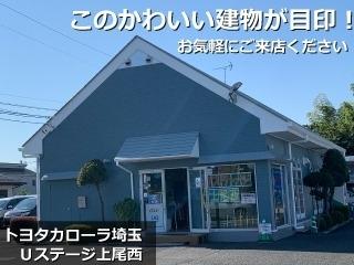 トヨタカローラ埼玉 Uステージ上尾西の外観写真