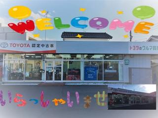 トヨタモビリティ東京 UーCar石神井店(旧:東京カローラ)の外観写真