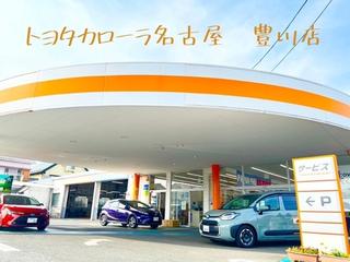 トヨタカローラ名古屋 豊川店の外観写真