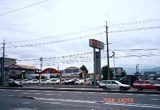 トヨタカローラ滋賀 草津マイカーセンターの外観写真