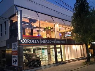 トヨタカローラ京都 上堀川店の外観写真