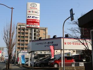 トヨタカローラ新大阪 U-Car吹田店の外観写真