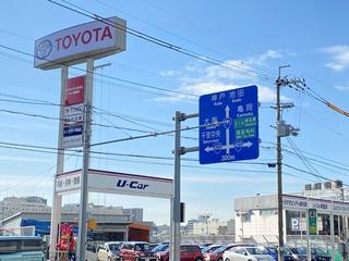 トヨタカローラ新大阪 U-Car箕面店の外観写真
