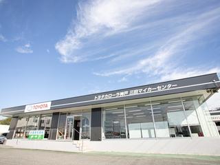 トヨタカローラ神戸 三田マイカーセンターの外観写真