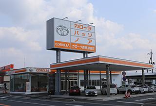 トヨタカローラ島根 益田店の外観写真