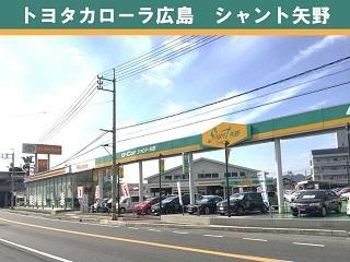トヨタカローラ広島 シャント矢野の外観写真