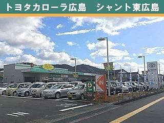トヨタカローラ広島 シャント東広島の外観写真