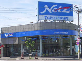 ネッツトヨタ札幌 東橋店の外観写真