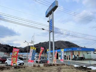 ネッツトヨタ岩手 二戸店の外観写真