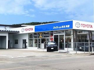 ネッツトヨタ秋田 角館店の外観写真