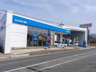 ネッツトヨタ山形 南陽店の外観写真