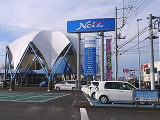 ネッツトヨタ茨城 マイネ荒川沖の外観写真