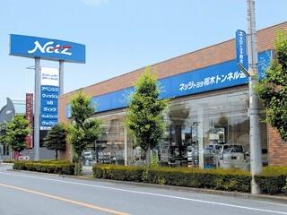 ネッツトヨタ栃木 足利トンネル通り店の外観写真