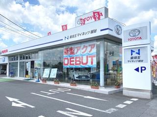 ネッツトヨタ東埼玉 マイネッツ越谷の外観写真