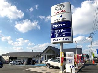 ネッツトヨタ東埼玉 マイネッツ鷲宮の外観写真