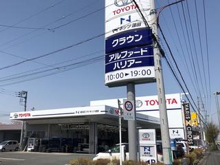 ネッツトヨタ東埼玉 マイネッツ蓮田の外観写真