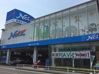 ネッツトヨタ東埼玉 マイネッツ戸田の外観写真