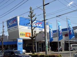 ネッツトヨタ東埼玉 マイネッツ東越谷の外観写真