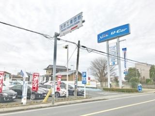 ネッツトヨタ千葉 ユーコム茂原店の外観写真