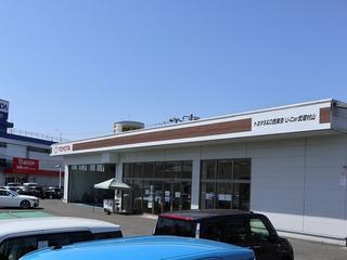 ネッツトヨタ多摩 武蔵村山マイカーセンターの外観写真