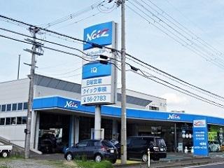 ネッツトヨタ福井 小浜店の外観写真