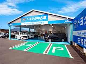 ネッツトヨタ岐阜 U-Car中津川店の外観写真