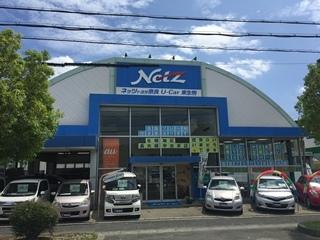 ネッツトヨタ奈良 U-Car東生駒店の外観写真