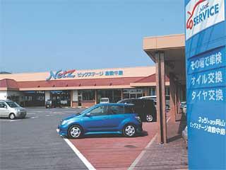 ネッツトヨタ岡山 ビックステージ倉敷中島店の外観写真