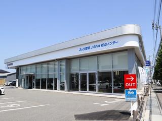 ネッツトヨタ愛媛 J.Spot松山インターの外観写真