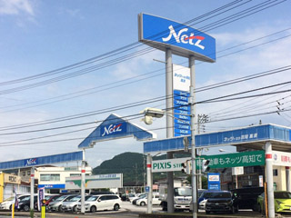 ネッツトヨタ高知 高須店の外観写真