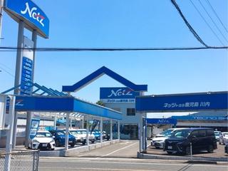 ネッツトヨタ鹿児島 川内店の外観写真