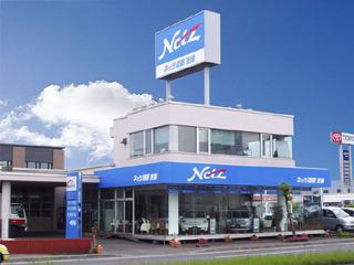 ネッツトヨタ道都 室蘭店の外観写真