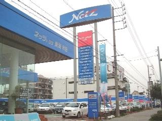 ネッツトヨタ東海 半田店(新車・U-Car併設店)の外観写真