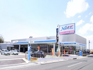 ネッツトヨタ東海 豊橋東店の外観写真