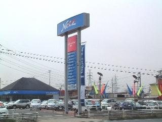 ネッツトヨタ東海 名和店の外観写真