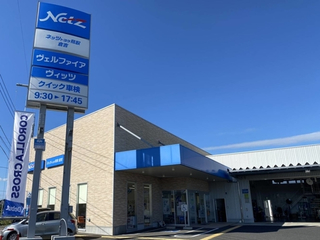ネッツトヨタ鳥取 倉吉店の外観写真