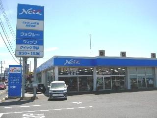 ネッツトヨタ鳥取 鳥取安長店の外観写真