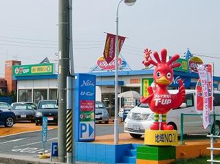 ネッツトヨタ東名古屋 キリンダム平針店の外観写真