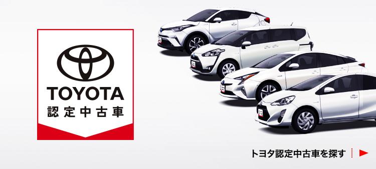 トヨタ 認定 中古 車 サポカーならトヨタの中古車 トヨタ認定中古車